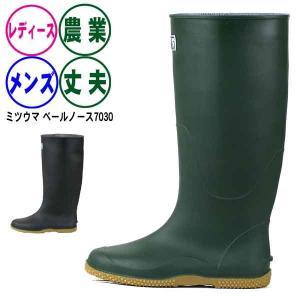 丈夫な田植・農作業用長靴《ミツウマ》ベールノース7030 メ...