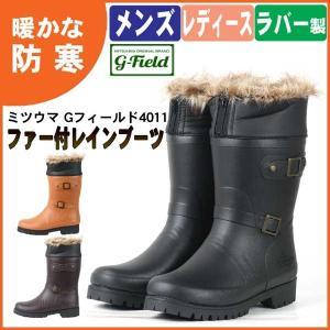 人気の防寒ブーツのミドル丈(ふくらはぎ下の長さです) アレンジ可能なボリュームファー付でオシャレを演...