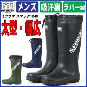 長靴 メンズ シンプル&ベーシックタイプ《ミツウマ》スマック1040(レインブーツ)