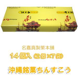 琉球銘菓ちんすこう14個(2個×7袋)名嘉真製菓本舗 沖縄 お土産