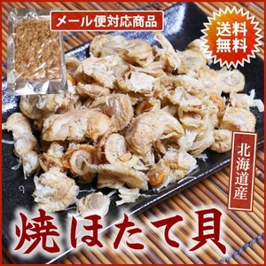 焼ほたて貝(北海道産)100g【送料無料/メール便】|nagahara-shopping