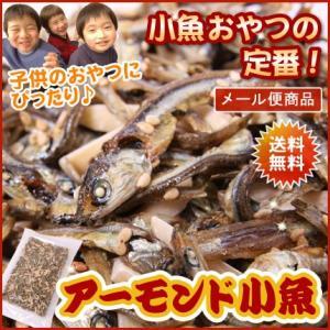 アーモンド小魚235g【送料無料・メール便】