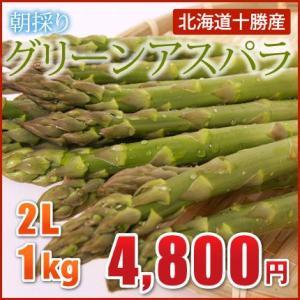 北海道十勝産グリーンアスパラ(2L・1kg) nagahara-shopping