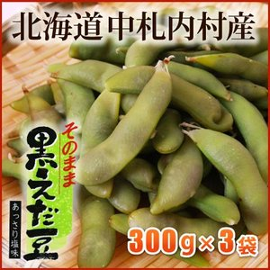 北海道中札内産!黒えだまめ900g(300g×3袋) nagahara-shopping