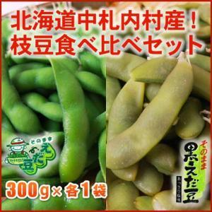 北海道中札内産!えだまめ食べ比べセット600g(300g×各1袋) nagahara-shopping