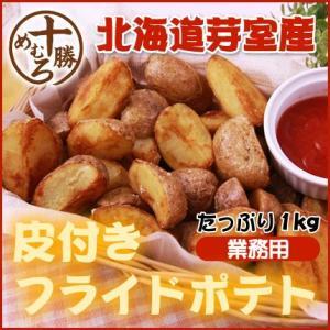 北海道芽室産フライドポテト(1kg、業務用、冷凍)|nagahara-shopping