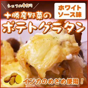 十勝産野菜のポテトグラタン(ホワイトソース味)|nagahara-shopping