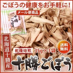 乾燥ごぼう35g×3袋(北海道十勝産) 送料無料【メール便】|nagahara-shopping