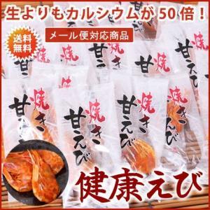 健康えび72g【送料無料・メール便】|nagahara-shopping