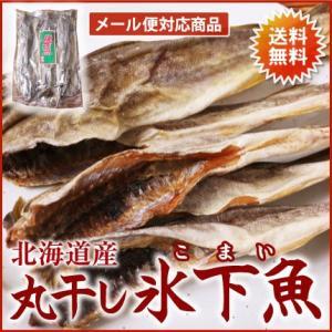丸干し氷下魚(こまい)1袋150g【送料無料・メール便】|nagahara-shopping