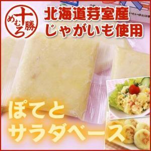 北海道芽室産!冷凍ポテトサラダベース(150g×4パック)|nagahara-shopping