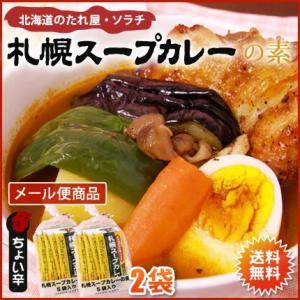 札幌スープカレーの素
