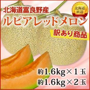【訳あり】北海道富良野産!ルピアレッドメロン(大サイズ約1.6kg×2玉)【7月中旬頃〜発送】 nagahara-shopping
