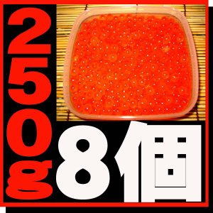 2kg★★★北海道十勝産 いくら醤油漬2kg(250gx8)★★★