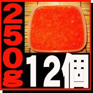 3kg★★★北海道十勝産 いくら醤油漬3kg(250gx12)★★★