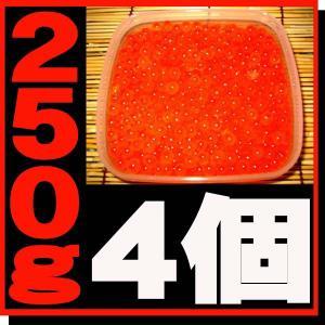 1kg★★★北海道十勝産 いくら醤油漬1kg(250gx4)★★★