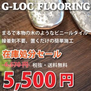 ★在庫限りセール中!ポイント3倍★G-LOC FLOORING(ジーロックフローリング)