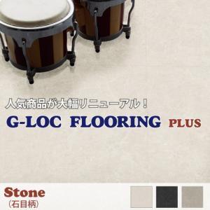 ★ポイント5倍★【石目柄】 G-LOC FLOORING PLUS (ジーロックフローリング プラス) ストーンシリーズ