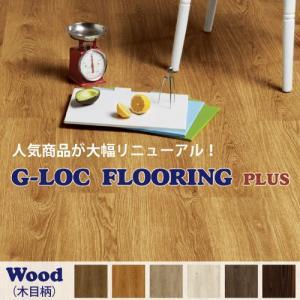 ★ポイント5倍★【木目柄】 G-LOC FLOORING PLUS (ジーロックフローリング プラス) ウッドシリーズ