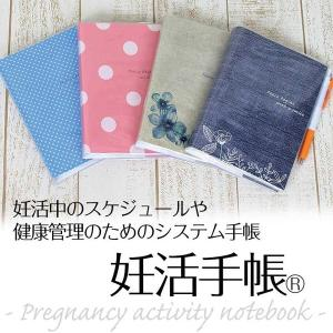 商品名:妊活手帳  仕様:表紙PP 2穴、ビニール透明カバー付き、カード入れ4ヶ所、大ポケット1ヶ所...
