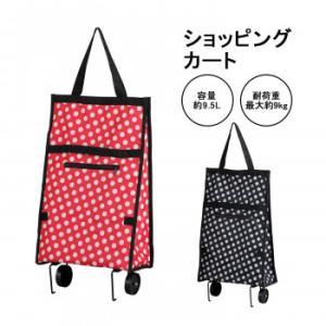 アビテ(Habiter) ポワン・ショッピングカート(折りたたみ式)軽量 折りたたみ式 おしゃれ|nagaikiya-honpo