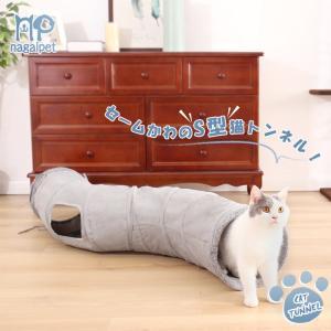 送料無料 S型 猫トンネル セームかわ キャットトンネル 2穴付き おもちゃ 直径27CM オシャレ...