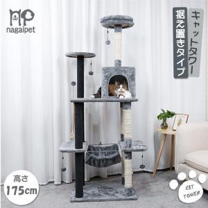 送料無料 キャットタワー 据え置き型 多頭飼い 猫タワー ハウス おもちゃ 麻紐 爪とぎ付き おしゃれ ハンモック 猫 猫用 おもちゃ ねこ 高さ175cm
