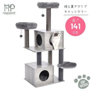 送料無料 木製キャットタワー 据え置き型 木製 猫タワー 猫ハウス 爪とぎ クッション おしゃれ 猫...