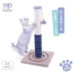 送料無料 爪とぎ ポール 麻縄 キャットタワー 据え置き 猫タワー 小型 コンパクト 猫のおもちゃ ...