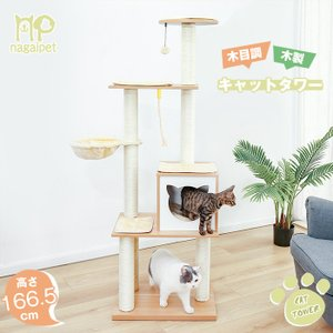 送料無料 キャットタワー 木製キャットタワー 据え置き型 猫タワー 猫ハウス 爪とぎポール 台座 お...