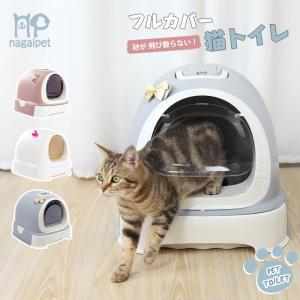 猫だってキレイな空間で落ち着きたい! ●密閉式で猫砂の飛び散りを防止することができます。 ●さらに、...