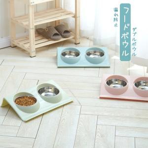 【送料無料】犬 猫 ペット用 傾斜 フードボウル 食器台 スタンド ステンレス ボウル付き ダブルボウル 2個セット 餌入れ 水入れ 洗える