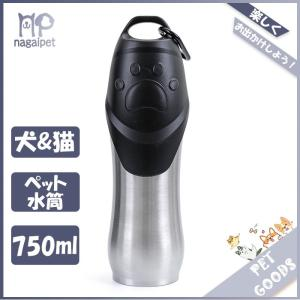 送料無料 ペット給水器 ボトル ペット用 携帯用水飲み器 水ボトル ウォーターボトル 水筒 犬 猫用...