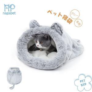 送料無料 猫 犬 寝ぶくろ 寝袋 クッション ペットベッド ペットハウス ネコ マット 保温 おしゃれ ふわふわ ネコハウス 暖かい 秋 冬用 グレー