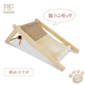 【半額セール】送料無料 猫 ペットベッド ハンモック 猫ベッド ネコハンモック 爪とぎ おもちゃ 猫用 木製 キャットハンモック 組み立て式 収納便利