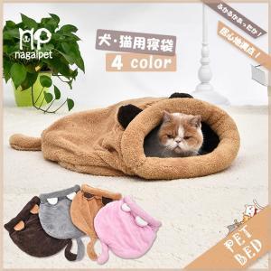 【50%OFF 半額セール】送料無料 猫 犬 寝ぶくろ 寝袋 クッション ペットベッド マット 保温 おしゃれ ふわふわ  ネコハウス おもちゃ  ネコ 冬用