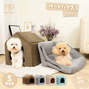 【半額セール】送料無料 PAWZ Road ペットベッド ペットハウス クッション付き ドーム型 小型犬 2WAY Sサイズ 犬猫用 寝床 洗える