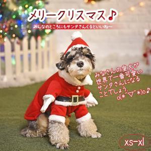 送料無料 可愛いサンタさんに変身 コスプレウェア 犬服 ドッグウェア クリスマス服  コスチューム ...