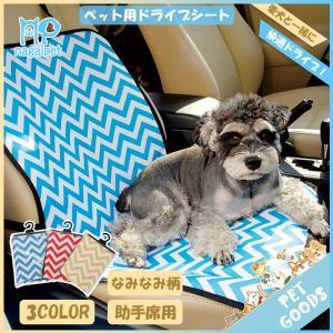 ●助手席座席シートカバー、なみなみ柄ドライブシートです。 ●車内の汚れを防ぐ簡易型のドライブシートで...