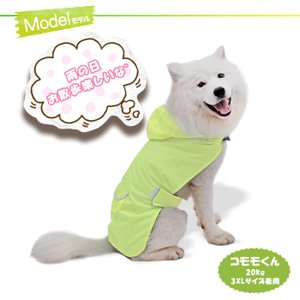 【特価セール中】送料無料 犬レインコート 着せ...の詳細画像1