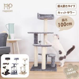 ●簡単に設置できる据え置きタイプで、運動不足のネコちゃんに最適な新月形の据え置きタイプキャットタワー...
