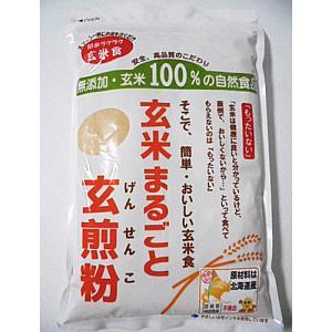 玄米全粒粉 玄米まるごと玄煎粉 500g