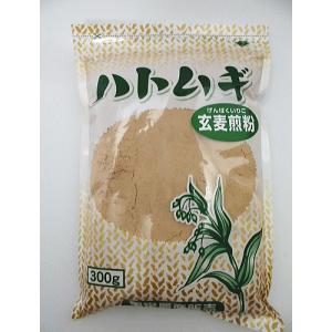 ハトムギ全粒粉 300gx2袋 (岡山県産 そのまま食べれる焙煎非精製はと麦粉)