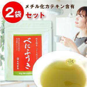 べにふうき茶 粉末茶40g  お茶 粉末茶