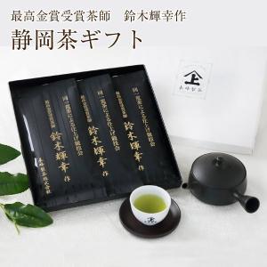 緑茶 【あすつく】お茶ギフト 鈴木輝幸作100g×3袋...
