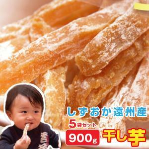 【予約】 遠州(静岡県西部)のからっ風と太陽の恵みをたっぷり受けた遠州産の干し芋です。 お芋本来の自...