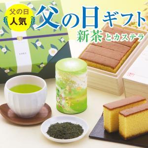 〔予約〕 父の日 ギフト プレゼント 日本茶セット 2020 東山産特選掛川茶と長崎カステラのセットの画像