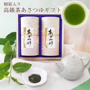 色よくまろやかな鹿児島産高級茶葉「あさつゆ」の桐箱入り贈答品です。  上品な桐箱をあけると、上質なデ...