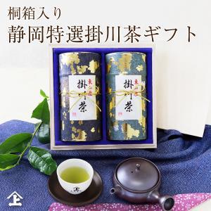 まろやかでコク豊か、濃いみどりの湯色、特撰ランクの掛川茶の桐箱入り贈答品です。 品な桐箱をあけると、...