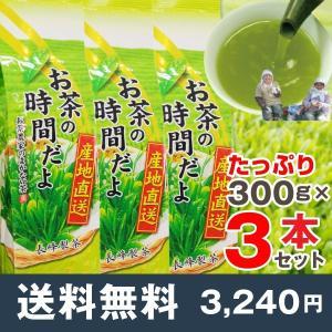 お茶農家のまかない茶 お茶の時間だよ 300g×3本 合計900g  煎茶 緑茶